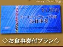○朝食付○ ルートイングループ共通☆お食事券付プラン♪♪