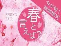 【春といえば?】新しい出会いと旅立ちに華を添える3つのコース