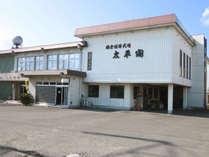 料理旅館 太平楼◆じゃらんnet