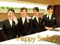 Happy Smile♪私たちが笑顔で皆様をお迎えします♪