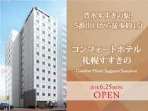 ◆札幌「すすきの」に新しいコンフォートが6月25日オープン◆札幌へお越しの際は是非ご利用ください♪