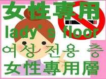 15_☆女子学生プラン 【禁煙女性専用フロア】【直前割引】☆