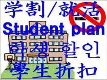 15_☆【受験生・就活生応援】学割プラン【直前割引】☆