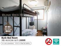 禁煙スモールツイン。シングルのお部屋に二段ベッドを設置、節約旅行の味方です