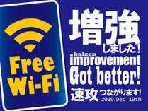 Free wifi、増強しました!100人いても繋がります!