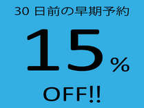 15%OFF!!