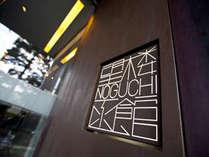 望楼NOGUCHI函館のロゴは彫刻家「五十嵐威暢」さんのデザイン。