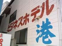ビジネスホテル民宿 港