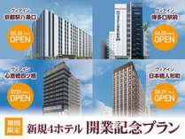 新規4ホテル開業記念プラン画像