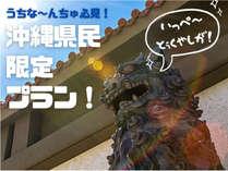 沖縄県民限定!