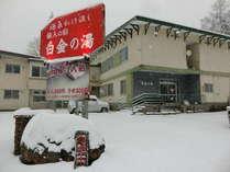 雪の積もり始めの当宿外観