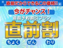 【謝恩セール★直前割】リフト2日券付/春スキーを楽しむラストチャンス!!/2食付