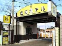 N成田ホテル