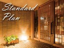 ≪スタンダード≫秘湯 北郷温泉 大自然に抱かれた静寂な宿で 自然の五感を体感(禁煙)