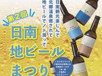 【第2回 日南・地ビールまつり】夕食時に日南地ビールを1本サービス♪月替わりの創作料理のお供にどうぞ