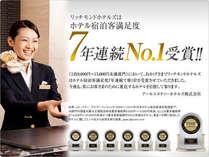 リッチモンドホテルズはホテル宿泊客満足度7年連続No.1受賞!!
