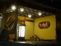旅荘三桝家