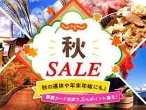 【じゃらん秋SALE】フォレストかみきた☆秋の特別プラン(2食付)