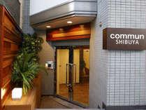 commun渋谷
