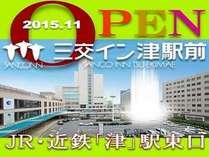 【津駅前にNEW OPEN♪】■駅チカ&大浴場付き■シンプルステイプラン