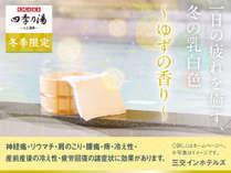 宿泊者専用大浴場~四季乃湯~冬季限定!ゆずの香り