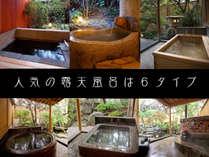 山茶亭の客室付露天風呂は6タイプ