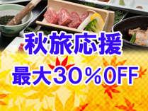 【秋旅応援♪最大30%OFF☆】部屋数限定!とろける佐賀牛ステーキ付会席プラン♪