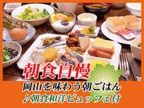 クチコミで高評価! 岡山の旬と岡山名物が味わえる「岡山の朝ごはん」が食べ放題。