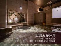男女別天然温泉【東郷の湯】完備。源泉は美人の湯として有名な夕日ヶ浦温泉となります。