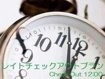 【期間限定】すすきのステイプラン 12:00チェックアウトOK 朝食付き