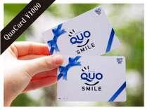 QUOカード1000円付プラン*コンビニや書店など様々なお店でご利用できます。