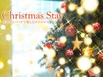 ホテルとパークで楽しむクリスマスステイ