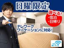 【日曜限定】日帰りも宿泊も自由自在♪3,000円でゆったり滞在プラン
