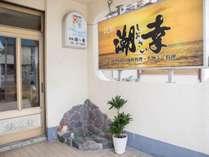*【玄関】四季折々の海の幸が楽しめる篠島の宿「潮幸」に是非お越しください!