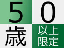 ◆50歳以上限定