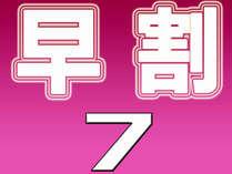 【早期割】7日前予約でお得★3種類のトッピングかけ放題の朝食付きプラン★稚内温泉★