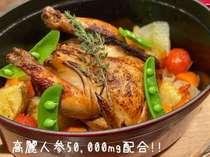 チキン丸焼き丨高麗人参を50,000mg使用したバイタルメニューをお召し上がりください!