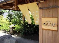 温泉山荘だいこんの花