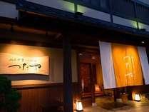 木曽福島駅に降り立ち数歩。山みず季URARAつたやはございます