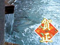 謹賀新年!いい年の始まりは、木曽福島にて温泉と特製お正月会席をお楽しみください♪