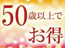 ●【じゃらん限定☆50歳からの大人旅】味覚満載の旬華膳 アーリーチェックイン&卓球無料♪