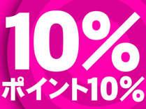 ●【じゃらん限定☆ポイント10%】味覚満載の旬華膳プラン