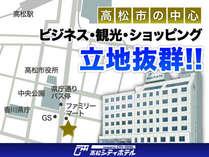 高松シティホテル (香川県)