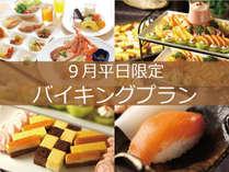 ◆【9月平日・日にち限定・直前割】ズワイ足にお寿司が食べ放題♪和洋中30品バイキング☆【夕朝食付】