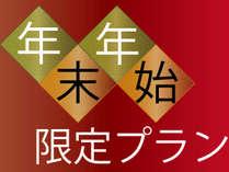 ◆【年末★新春】年末年始限定!ズワイ足食べ放題!<毛ガニ1杯付ハーフ膳+バイキング>【夕朝食付】