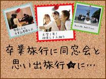 ◆卒業旅行に同窓会と思い出旅行に最適☆みんなでワイワイ大部屋♪プラン【朝食付】