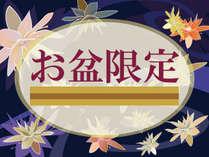 ◆【☆お盆の2日間限定*特別プラン☆】小学生未満一律980円でお得!和洋中バイキング【夕朝食付】