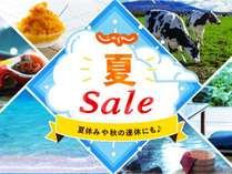 【じゃらん夏SALE】◆オホーツク旬の味覚プラン♪≪夕・朝付≫