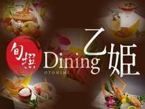 個室食事処にて食材と調理法が選べるお料理をご堪能下さい