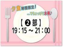 夕食 2部/19:15~21:00